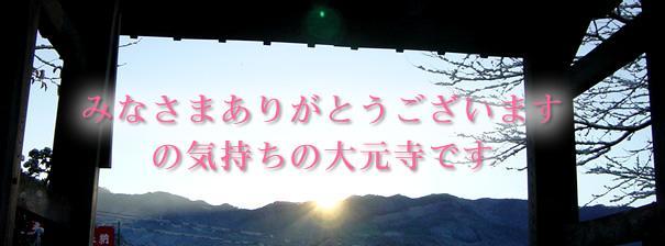高知の祈願・祈祷・お祓いのお寺 宗教法人 本山修験宗金生山 大元寺
